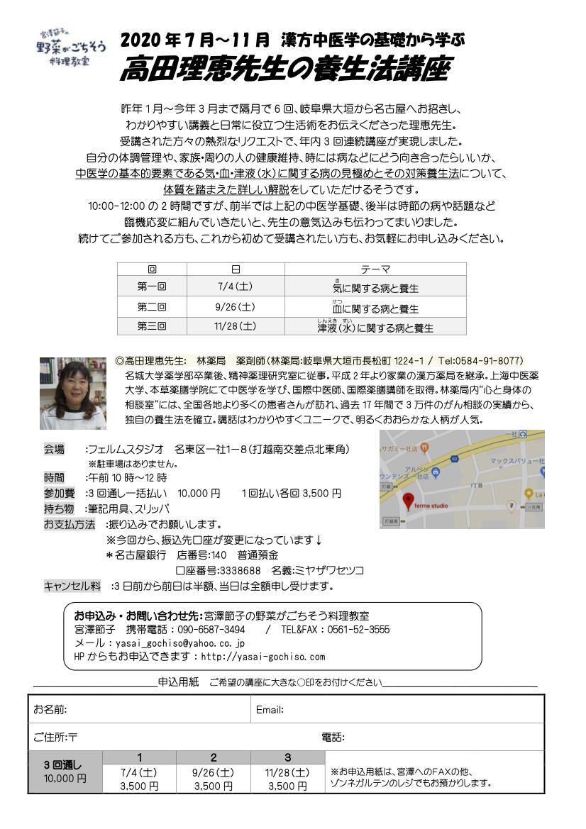 高田理恵先生の養生法講座